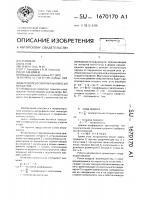 Патент 1670170 Ветроколесо с вертикальной осью вращения