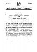 Патент 29372 Привод для ведущих колес автомобиля без дифференциала