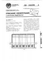 Патент 1064096 Установка для сушки льнотресты