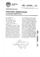 Патент 1338081 Активная измерительная антенна