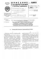 Патент 528113 Дробильный молоток измельчителя кормов