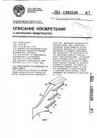 Патент 1395539 Центробежный разбрасыватель сыпучих веществ