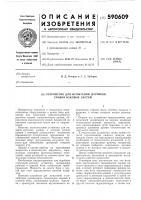 Патент 590609 Устройство для испытаний датчиков уровня баковых систем