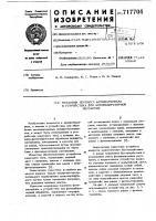Патент 717704 Механизм переноса фотоматериала в устройствах для фотолабораторной обработки