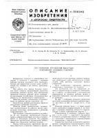 Патент 589342 Механизм управления высотным положением ножевого рабочего органа