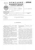 Патент 599948 Кантователь