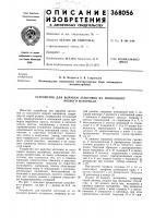 Патент 368056 Устройство для вырубки заготовок из полосового