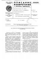Патент 954265 Привод вспомогательных асинхронных машин локомотива