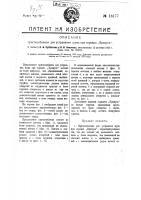 Патент 16177 Приспособление для устранения шума при горении примуса