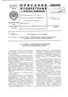 Патент 682445 Тележка с подъемной платформой для перевозки штучных грузов