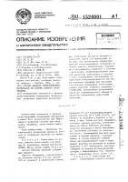 Патент 1524001 Способ анализа композиционных материалов на основе сшитого полиэтилена