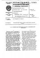 Патент 717673 Устройство для обнаружения сигналов с времяимпульсной модуляцией