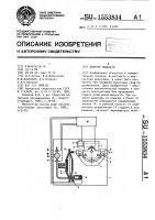 Патент 1553834 Дозатор жидкости