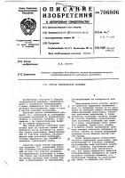 Патент 706806 Способ сейсмической разведки