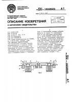 Патент 1650949 Ветровая электростанция