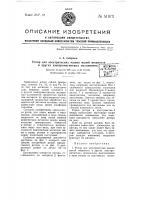 Патент 51973 Ротор для электрических машин малой мощности и других электромагнитных механизмов