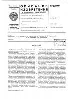 Патент 174029 Патент ссср  174029