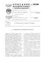 Патент ссср  423681