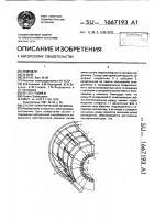 Патент 1667193 Статор электрической машины