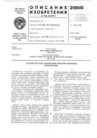 Патент 210045 Устройство для уплотнения откосов земляныхсооружений