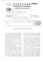 Патент 292887 Способ получения гидроксилал^ина