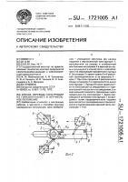 Патент 1721005 Способ перевода конструкции из горизонтального в вертикальное положение