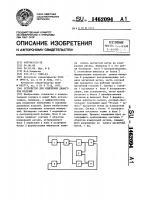 Патент 1462094 Устройство для измерения диаметров изделий