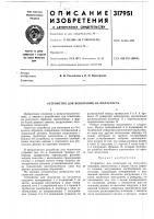 Патент 317951 Устройство для испытания на нолзучесть