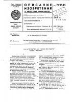 Патент 719845 Устройство для сборки под сварку трубы с фланцем
