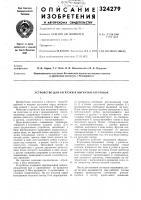 Патент 324279 Устройство для загрузки и выгрузки заготовок