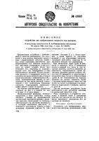 Патент 43668 Устройство для выбрасывания жидкости под напором
