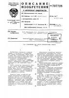 Патент 707728 Устройство для сварки неповоротных стыковых труб