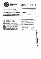Патент 1016162 Состав для пропитки древесины