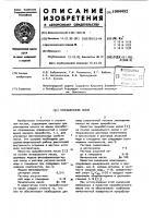 Патент 1004452 Приработочное масло