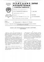 Патент 241960 Головка для автоматической наплавки ленточнымэлектродом