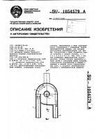 Патент 1054579 Двухступенчатый газоотделитель эрлифта