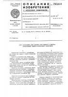 Патент 795834 Установка для сборки под сваркуи сварки продольных швов коническихзаготовок