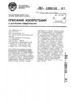 Патент 1292110 Способ изготовления зубцово-пазовой зоны электрической машины и устройство для его осуществления