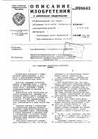 Патент 998643 Подборщик подметально-уборочной машины
