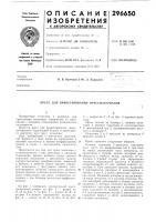 Патент 296650 Пресс для брикетирования прессматериалов