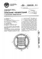 Патент 1555135 Пресс-форма для изготовления бетонных и железобетонных изделий