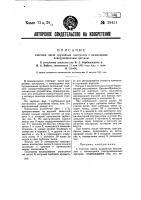 Патент 38451 Счетчик числа орудийных выстрелов с качающимся подпружиненным органом