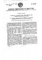 Патент 28496 Подвесное к мостовому крану приспособление для загрузки металлургических печей