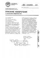 Патент 1352658 Устройство для обнаружения модулированного и немодулированного сигналов