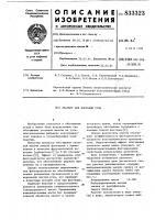 Патент 833323 Реагент для флотации угля