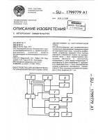 Патент 1799779 Устройство для автоматического управления маневровыми передвижениями на сортировочной горке