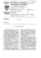 Патент 577320 Гидравлический насос
