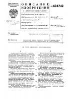 Патент 636742 Ротор асинхронного электродвигателя