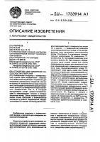 Патент 1733914 Устройство для измерения несоосности отверстий