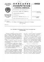Патент 414122 Режущее устройство для резки волокнистыхматериалов